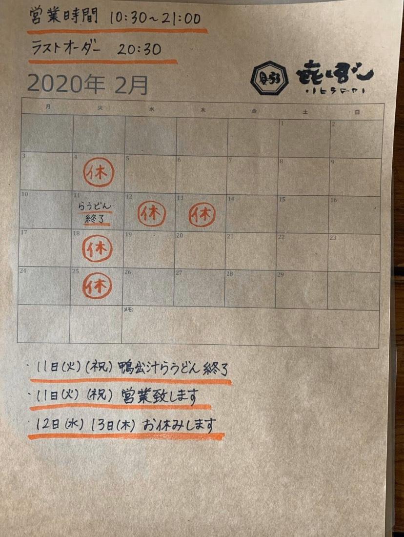 f:id:t0919k-1201y:20200203170609j:plain